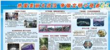 武汉文化展板