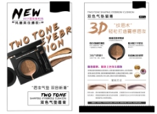 护肤品化妆品彩妆眉粉眉膏单页宣传页
