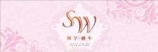 粉色背景婚礼水牌屏幕分层设计图