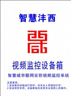 智慧沣西  logo