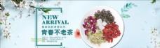 淘宝花茶广告海报设计