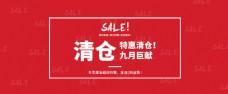 清仓特惠sale海报模板