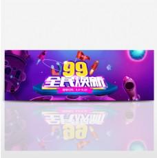 天猫淘宝电商炫酷99聚星节电商全品类通用海报banner模板