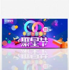 天猫淘宝电商聚划算99聚星节全国包邮大促海报banner模板