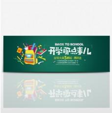 天猫淘宝电商京东开学季促销文具书包海报banner模板