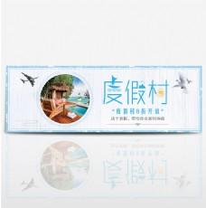 淘宝天猫电商旅游温泉度假村鸽子海报