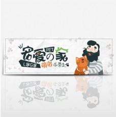 淘宝天猫电商宠物的家狗猫粮萌物卡通海报banner