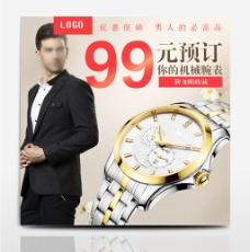 天猫电商淘宝秋季上新电子机械手表主题简约大气风主图模板
