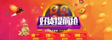 电商淘宝天猫88全球狂欢节海报banner