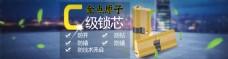 锁芯促销淘宝海报banner