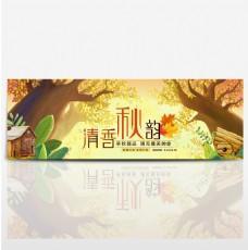 电商淘宝天猫秋上新清香秋韵女装新品海报banner模板