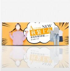 电商淘宝天猫秋季女装秋装新品上市促销海报banner