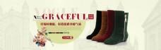 靴子素材设计海报