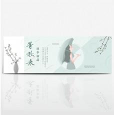 淘宝天猫电商初秋秋季女装上新小清新海报banner