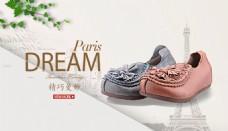 古典女鞋促销海报