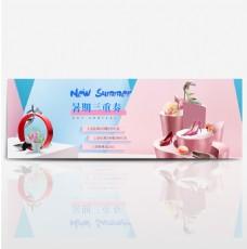 电商淘宝天猫818暑期三重奏女鞋海报