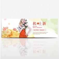 天猫淘宝秋季女装上新促销海报PSD模板