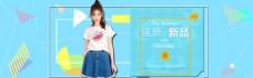 夏季女装淘宝海报banner