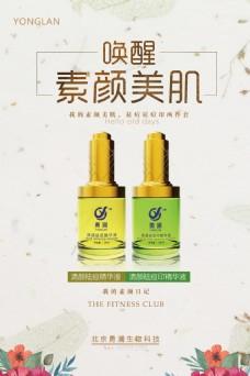 祛痘精油控油平衡油脂绿色瓶装
