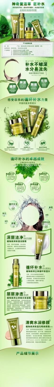天猫京东淘宝高端植物系列护肤品化妆品详情页