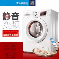 洗衣机主图直通车活动psd模板