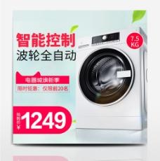 電商天貓電器城煥新季智能洗衣機主圖模板設計