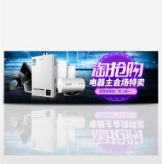 天猫淘宝电器淘抢购焕新季满减促销海报模版banner