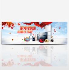 天猫电商淘宝秋季家电焕新海报banner模板枫叶