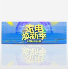 电商淘宝天猫海报家电焕新季源文件banner海报模板