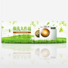 电商淘宝天猫电器城焕新季家电电器促销海报banner