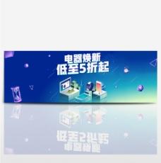天猫淘宝电器焕新季五折满减促销海报模版banner