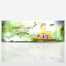 電商淘寶天貓電器城煥新季隨身果汁機海報banner模板