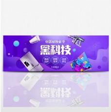 电商淘宝天猫电器城焕新季促销海报banner