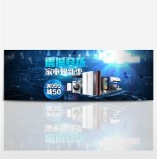 天猫电商淘宝家电焕新季家电电器炫酷科技感海报banner模板