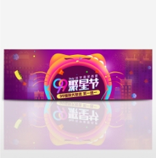 天猫电商淘宝99聚星节电器服装全品类通用满减促销海报banner模板