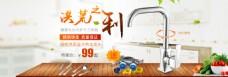 家装卫浴厨房龙头水龙头海报
