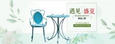 铁艺桌椅淘宝海报