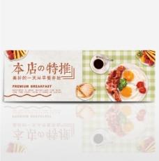 淘宝天猫电商秋季美食早餐水果本店特推海报