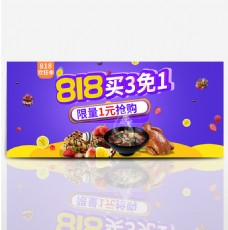 天猫淘宝电商818大促美食食品海报banner模板