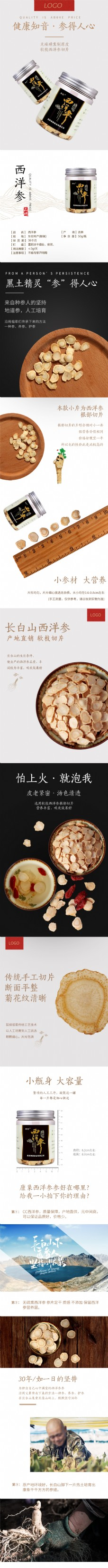 天猫淘宝电商中药材西洋参片人参宝贝详情页