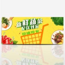 淘宝电商天猫生鲜新鲜蔬菜购配送海报banner