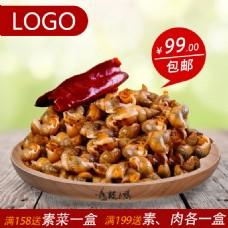 卤味食品熟食鸭货麻辣辣主图