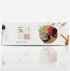 淘宝天猫电商五谷杂粮大豆小麦清新秋季海报banner