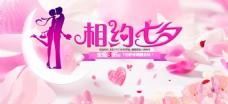 情人节七夕节海报