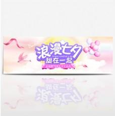 电商淘宝七夕情人节促销banner海报