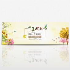 电商淘宝天猫秋季上新秋上新新品上新季海报banner