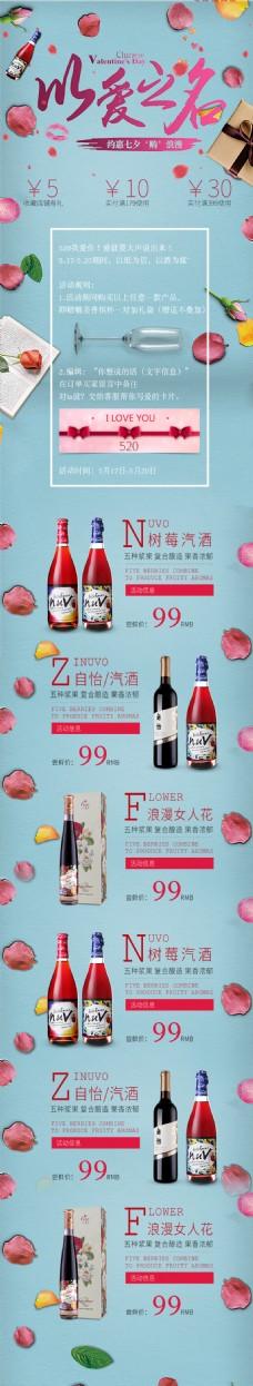 淘宝电商天猫七夕情人节促销饮料酒品首页设计排版手机PC模板