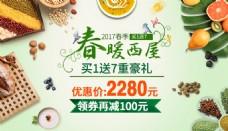 食品促销海报banner