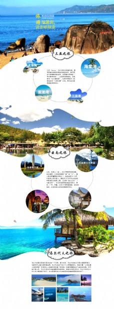 旅游专题页网页详情页