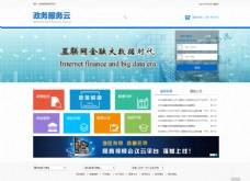 1政务云-首页界面设计